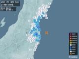 2011年09月05日21時14分頃発生した地震
