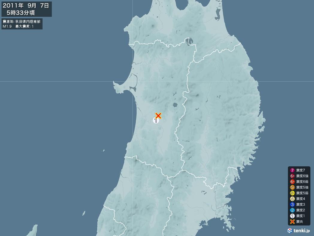 地震情報 2011年09月07日 05時33分頃発生 最大震度:1 震源地:秋田県内陸南部(拡大画像)