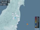 2011年09月07日07時44分頃発生した地震