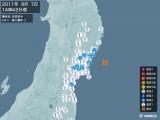 2011年09月07日14時42分頃発生した地震