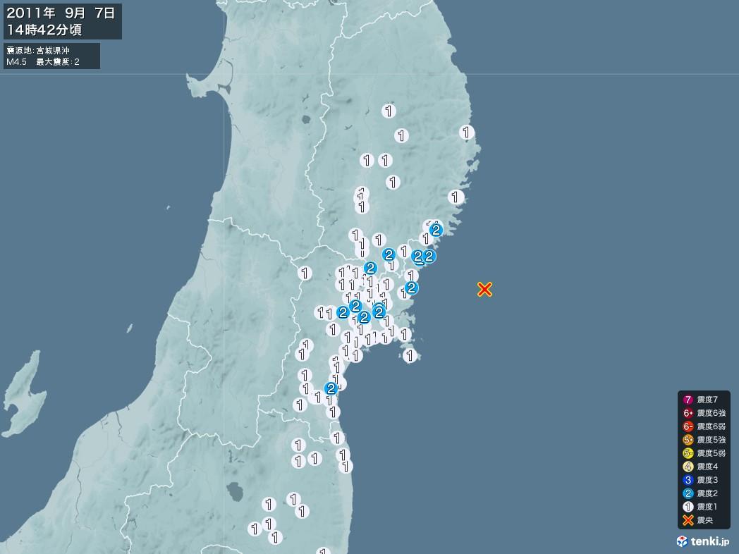 地震情報 2011年09月07日 14時42分頃発生 最大震度:2 震源地:宮城県沖(拡大画像)