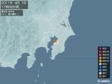 2011年09月07日17時08分頃発生した地震