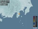 2011年09月08日13時44分頃発生した地震