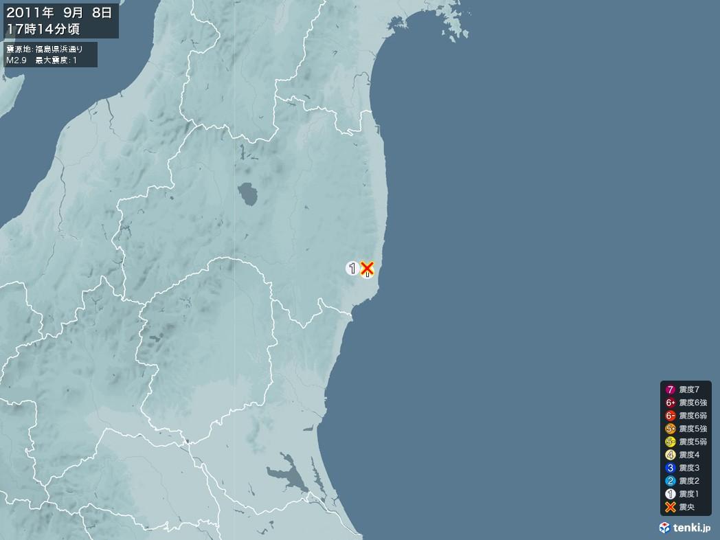 地震情報 2011年09月08日 17時14分頃発生 最大震度:1 震源地:福島県浜通り(拡大画像)