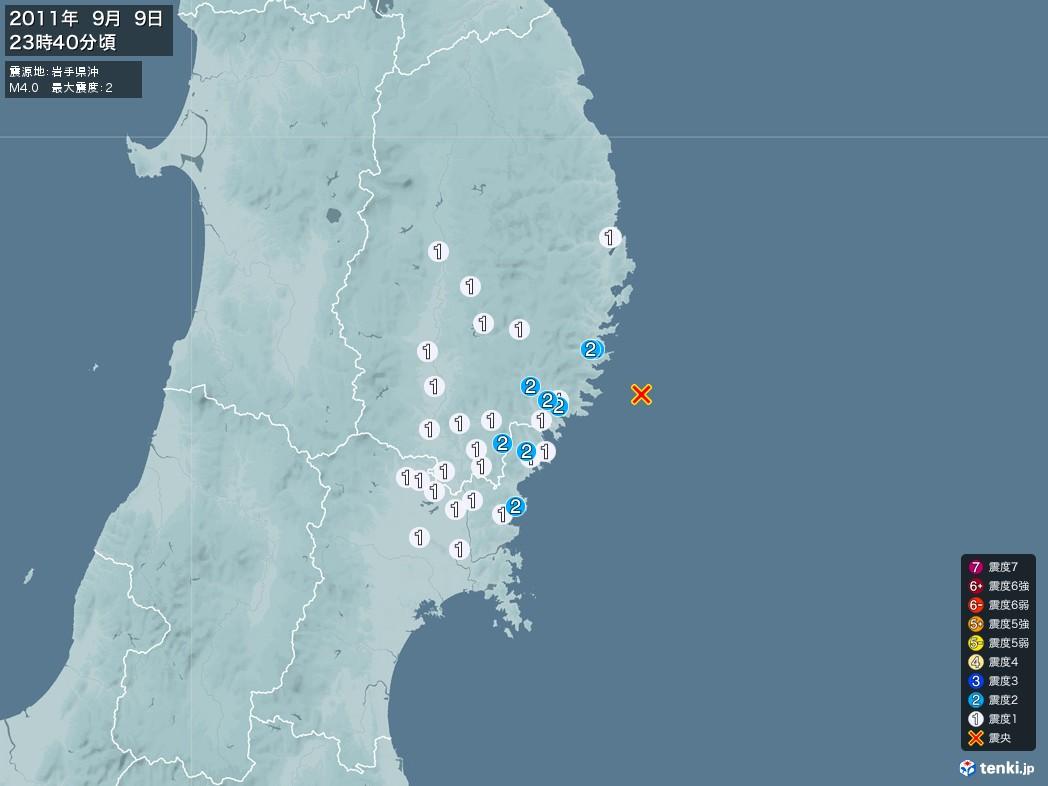 地震情報 2011年09月09日 23時40分頃発生 最大震度:2 震源地:岩手県沖(拡大画像)