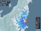 2011年09月10日15時00分頃発生した地震