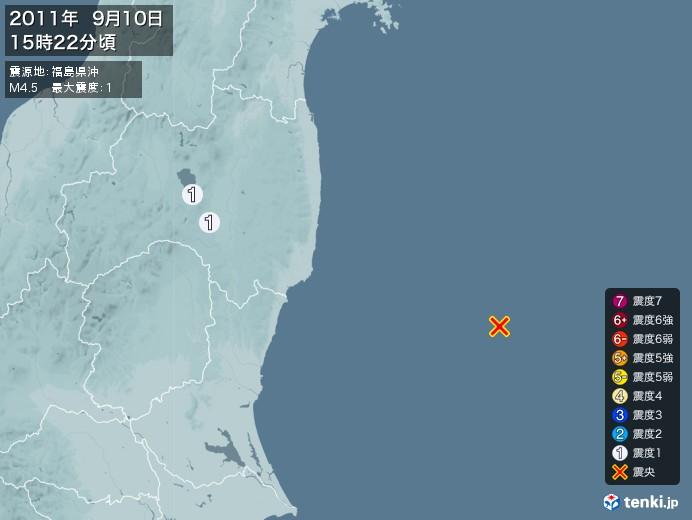 地震情報(2011年09月10日15時22分発生)