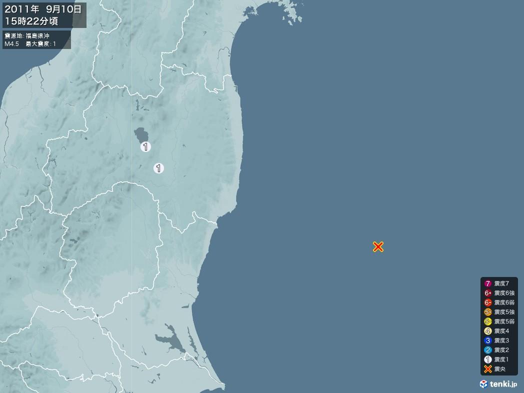 地震情報 2011年09月10日 15時22分頃発生 最大震度:1 震源地:福島県沖(拡大画像)