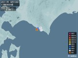 2011年09月10日17時36分頃発生した地震
