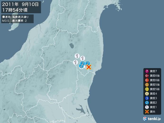 地震情報(2011年09月10日17時54分発生)