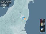 2011年09月10日17時54分頃発生した地震