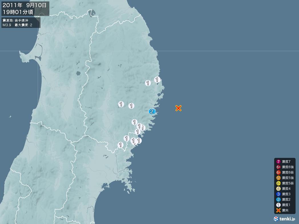 地震情報 2011年09月10日 19時01分頃発生 最大震度:2 震源地:岩手県沖(拡大画像)