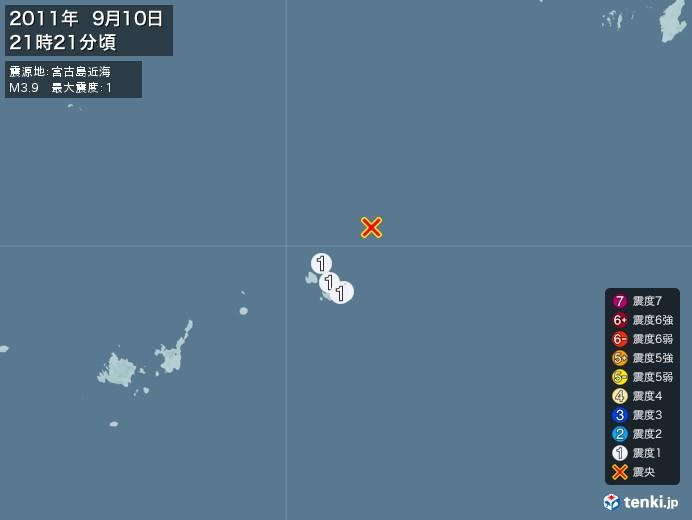 地震情報(2011年09月10日21時21分発生)
