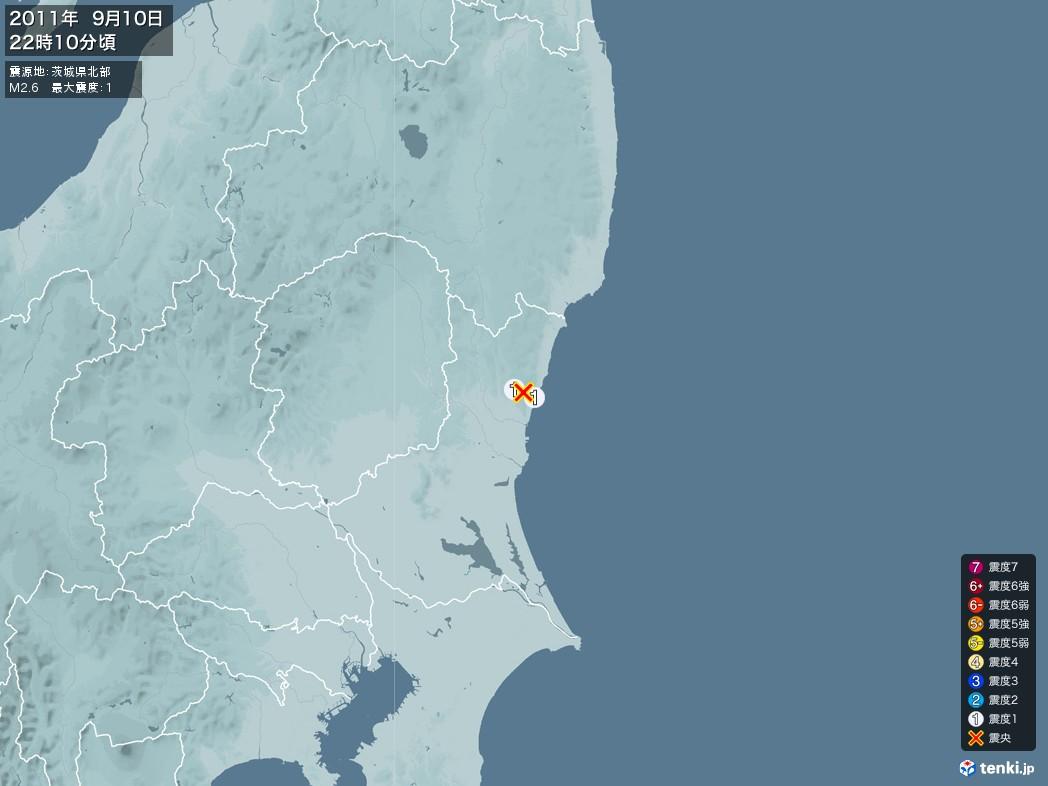 地震情報 2011年09月10日 22時10分頃発生 最大震度:1 震源地:茨城県北部(拡大画像)