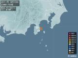 2011年09月10日23時17分頃発生した地震