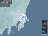 2011年09月11日03時35分頃発生した地震