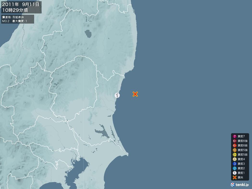 地震情報 2011年09月11日 10時29分頃発生 最大震度:1 震源地:茨城県沖(拡大画像)