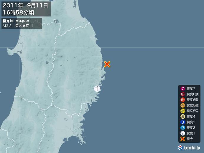 地震情報(2011年09月11日16時58分発生)