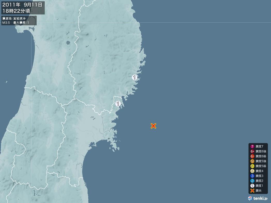 地震情報 2011年09月11日 18時22分頃発生 最大震度:1 震源地:宮城県沖(拡大画像)