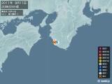 2011年09月11日20時33分頃発生した地震