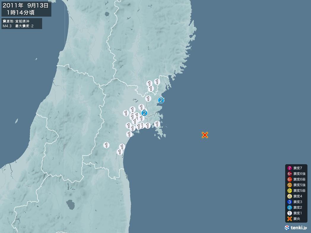地震情報 2011年09月13日 01時14分頃発生 最大震度:2 震源地:宮城県沖(拡大画像)