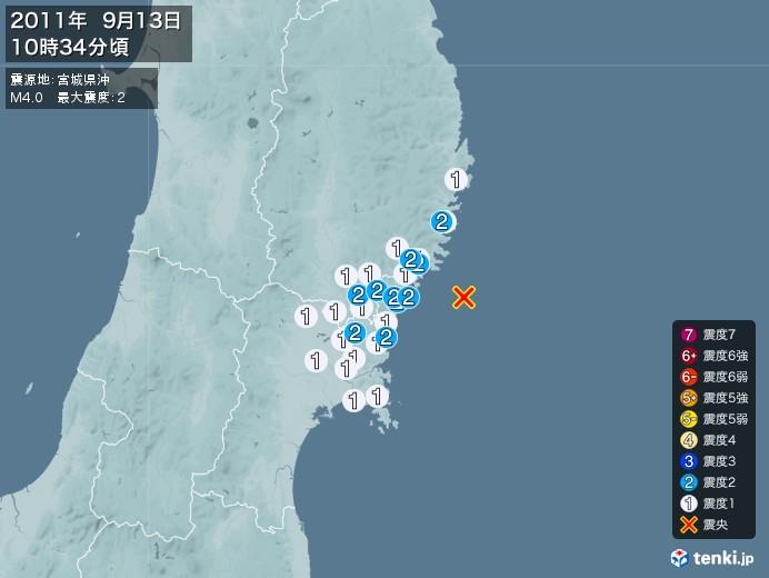 地震情報(2011年09月13日10時34分発生)