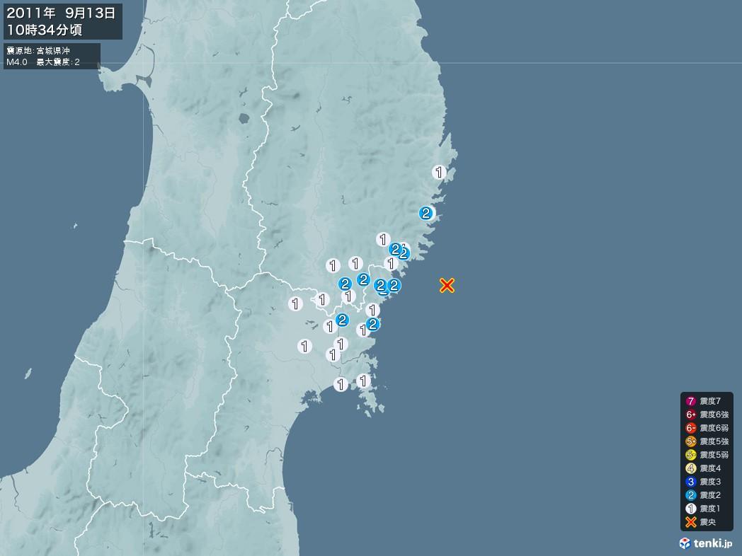 地震情報 2011年09月13日 10時34分頃発生 最大震度:2 震源地:宮城県沖(拡大画像)