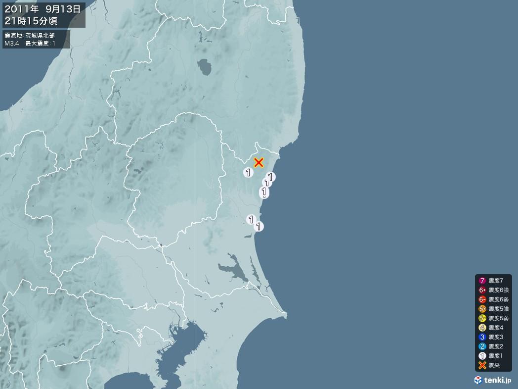 地震情報 2011年09月13日 21時15分頃発生 最大震度:1 震源地:茨城県北部(拡大画像)