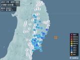 2011年09月13日23時14分頃発生した地震
