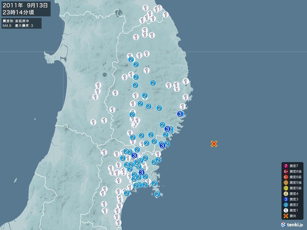 地震情報 2011年09月13日 23時14分頃発生 最大震度:3 震源地:宮城県沖(拡大画像)