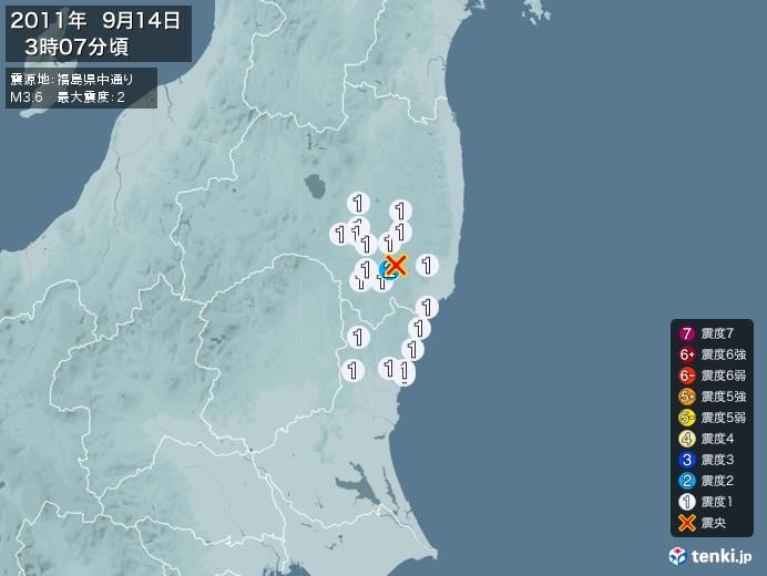 地震情報(2011年09月14日03時07分発生)