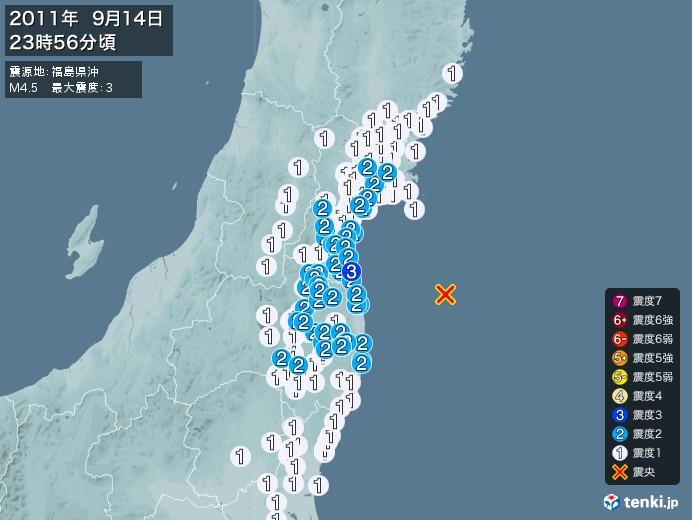 地震情報(2011年09月14日23時56分発生)