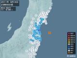 2011年09月14日23時56分頃発生した地震
