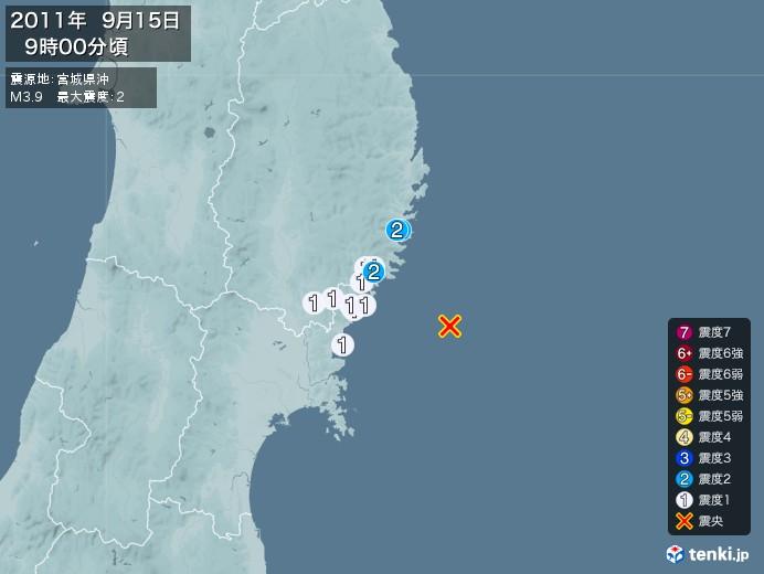 地震情報(2011年09月15日09時00分発生)