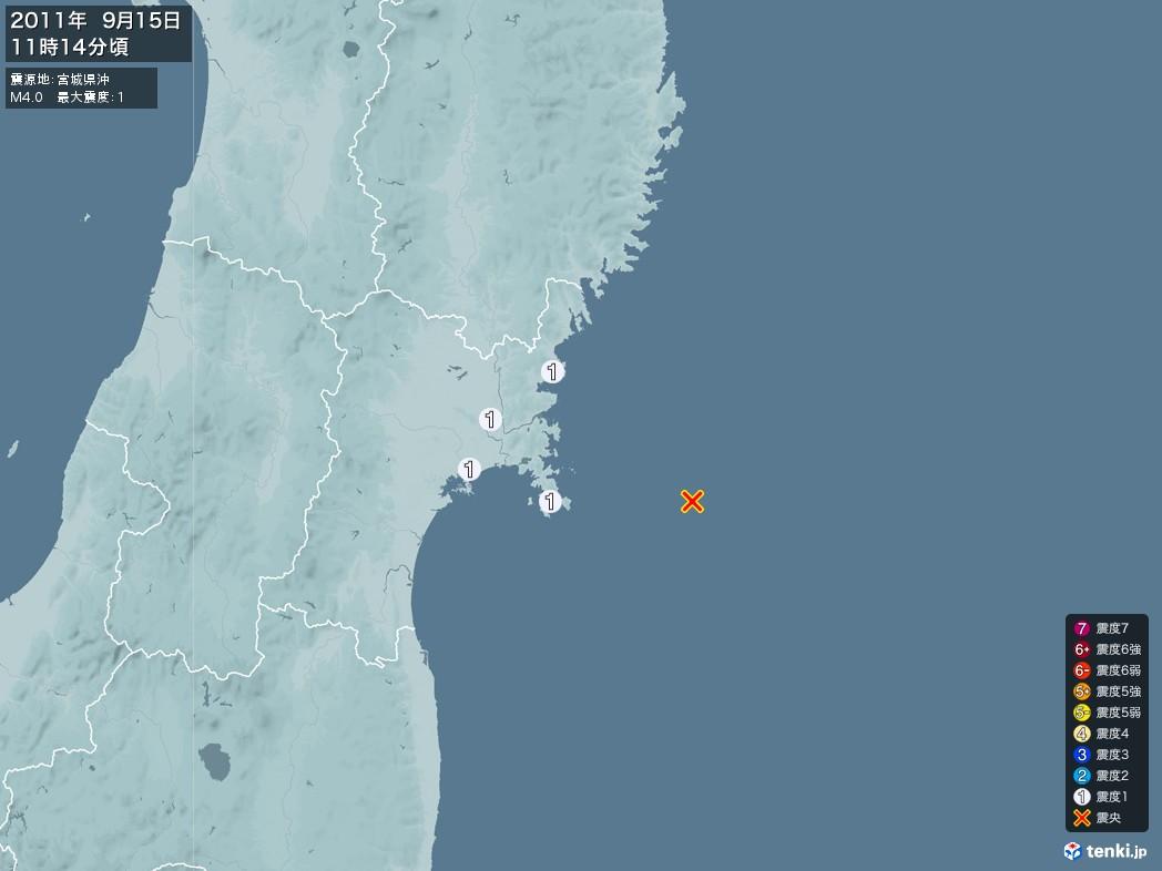 地震情報 2011年09月15日 11時14分頃発生 最大震度:1 震源地:宮城県沖(拡大画像)