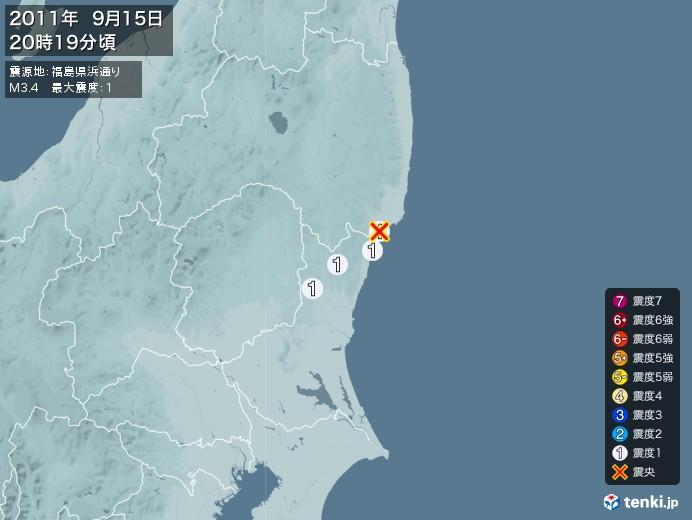 地震情報(2011年09月15日20時19分発生)