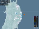 2011年09月15日23時25分頃発生した地震