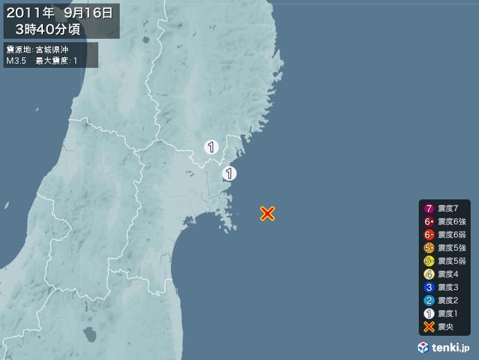 地震情報(2011年09月16日03時40分発生)
