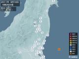 2011年09月16日05時26分頃発生した地震