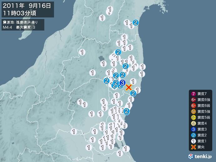地震情報(2011年09月16日11時03分発生)