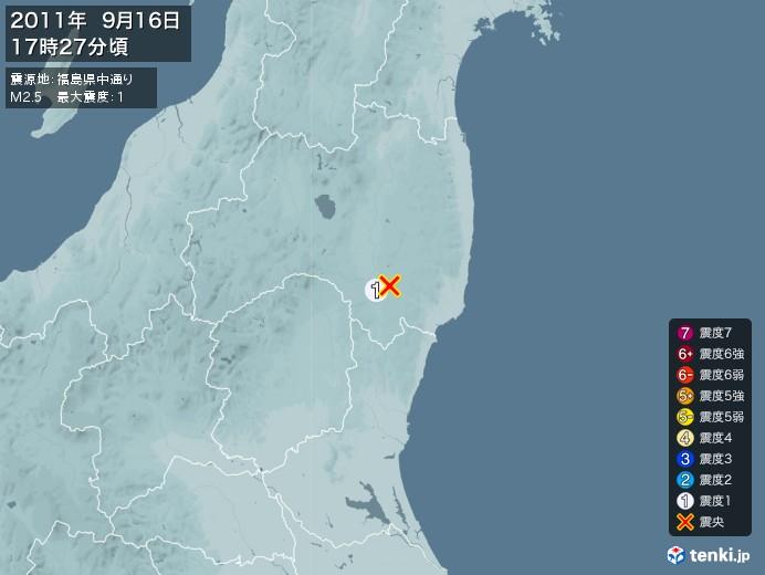 地震情報(2011年09月16日17時27分発生)