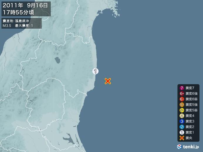 地震情報(2011年09月16日17時55分発生)