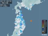 2011年09月17日07時41分頃発生した地震