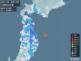 2011年09月17日16時34分頃発生した地震