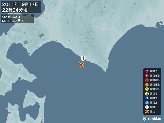 地震情報(2011年09月17日22時04分発生)