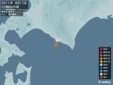 2011年09月17日22時04分頃発生した地震