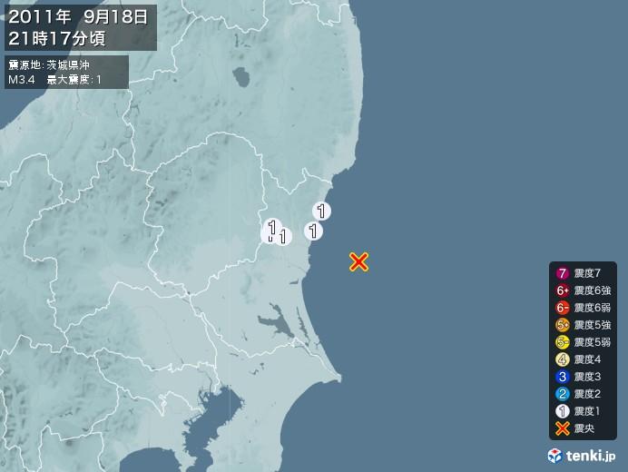 地震情報(2011年09月18日21時17分発生)