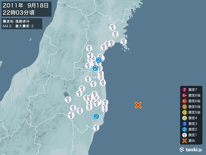 地震情報(2011年09月18日22時03分発生)