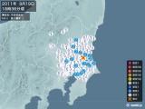 2011年09月19日18時36分頃発生した地震
