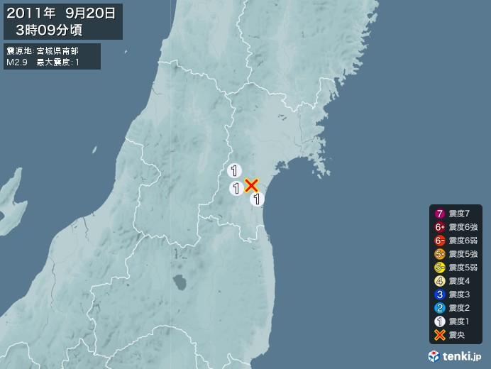 地震情報(2011年09月20日03時09分発生)